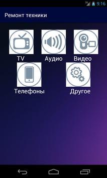 Ремонт техники apk screenshot