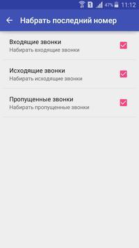 CallBack Tools apk screenshot