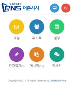PNS그룹웨어 apk screenshot