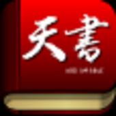 天書行情指南 USED CAR BIBLE APP icon