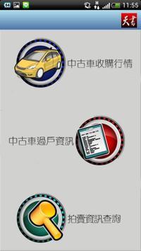 天書行情指南 USED CAR BIBLE APP poster
