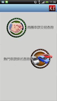 天書行情指南 USED CAR BIBLE APP apk screenshot