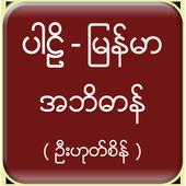Pali Myanmar Dictionary (UHS) icon