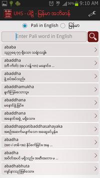 Pali Myanmar Dictionary (UHS) poster