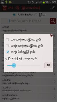 Pali Myanmar Dictionary (UHS) apk screenshot