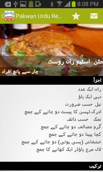 Pakwan Urdu Recipes apk screenshot
