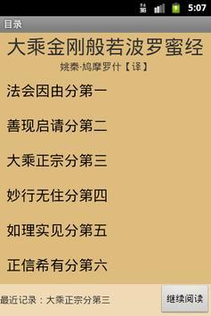 一瞬佛经 apk screenshot