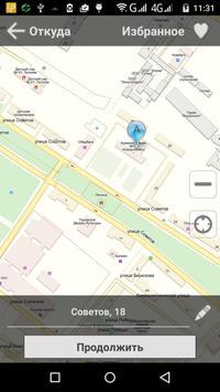 Такси Flash Новороссийск apk screenshot