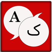 English To Sindhi Dictionary icon