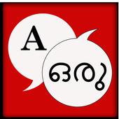 English Malayalam Dictionary icon