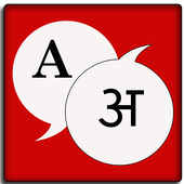 English Sanskrit Dictionary icon