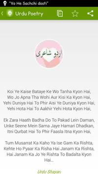 Urdu Poetry Garden apk screenshot