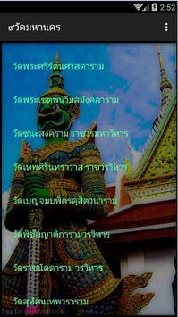 ๙วัดมหานคร poster