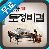 무료운세- 토정비결 (복채없음) icon