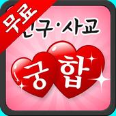무료운세- 친구사교궁합 (복채없음) icon