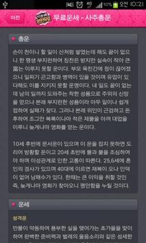 무료운세- 친구사교궁합 (복채없음) apk screenshot