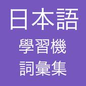 日本語學習機 icon