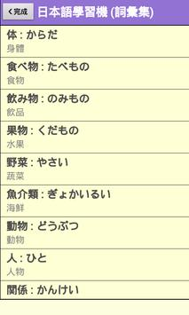 日本語學習機 poster