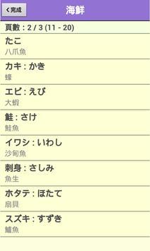日本語學習機 apk screenshot