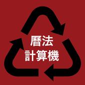 中國萬年曆 icon