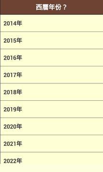 中國萬年曆 apk screenshot
