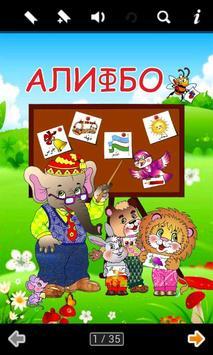 ALIFBO-1 poster