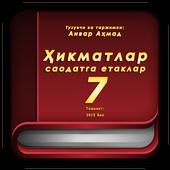 Ҳикматлар – саодатга етаклар 7 icon