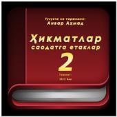 Ҳикматлар – саодатга етаклар 2 icon