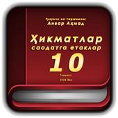 Ҳикматлар–саодатга етаклар 10 icon