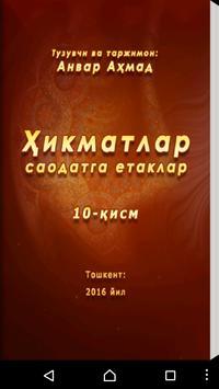 Ҳикматлар–саодатга етаклар 10 poster