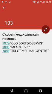 Kontakt.uz- Номера Узбекистана apk screenshot