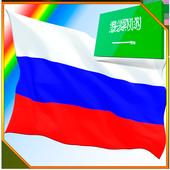 تعلم الروسية من خلال الصور icon