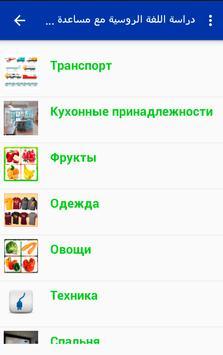 تعلم الروسية من خلال الصور poster
