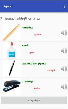 تعلم الروسية من خلال الصور apk screenshot