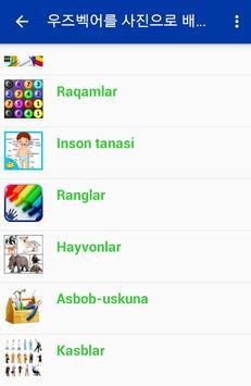 Learning Uzbek by pictures apk screenshot