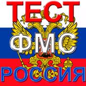 Rossiya FMS test savollari icon