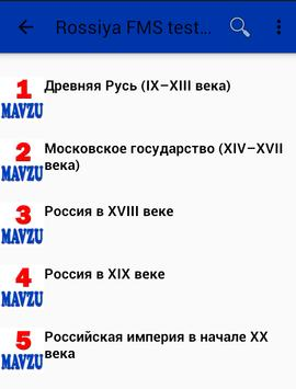 Rossiya FMS test savollari poster