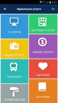 Идеальные Услуги poster