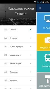 Идеальные Услуги apk screenshot
