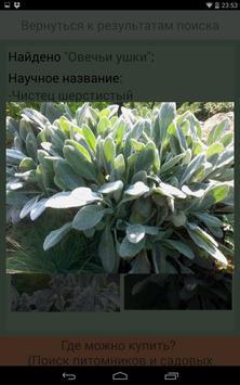 Plants apk screenshot