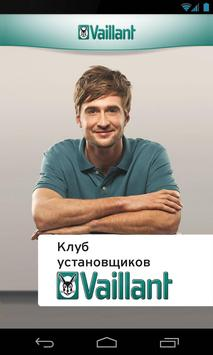 Вайлант Скан poster