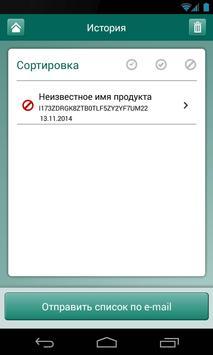 Вайлант Скан apk screenshot
