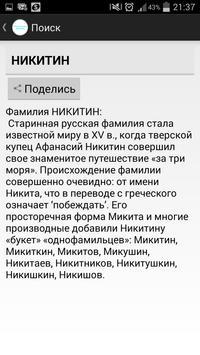 Энциклопедия русских фамилий apk screenshot