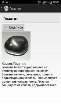 Натуральные камни apk screenshot