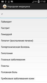 Народная медицина apk screenshot