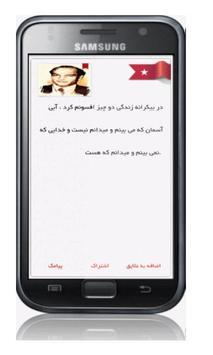 Ganjineh Sokhan ( Demo ) apk screenshot
