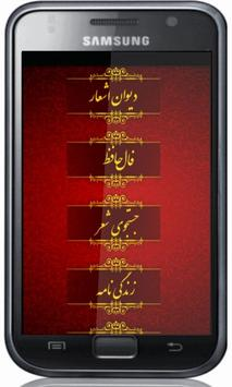 Hafez ( demo ) poster