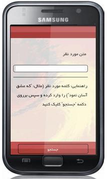 Hafez ( demo ) apk screenshot
