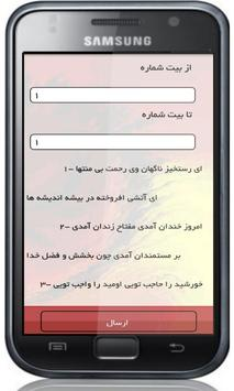 Molana ( Demo ) apk screenshot