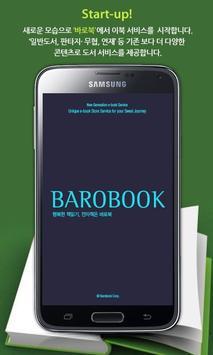 바로북 전자책 - 로맨스,무협,연재,무료책 eBOOK poster